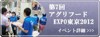 第7回「アグリフードEXPO東京2012」イベント詳細を見る