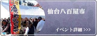 古川八百屋市・大崎ふれあい市in仙台イベント詳細を見る