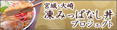 宮城・大崎「凍みっぱなし丼(しみっぱなしどん)」プロジェクト